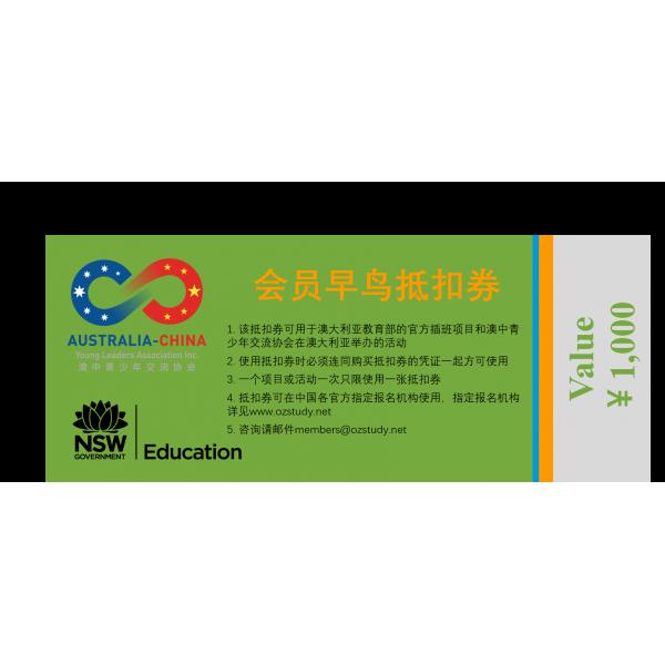 澳大利亚教育部官方插班项目¥1,000抵扣券