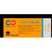 澳大利亚教育部官方插班项目¥2,000抵扣券