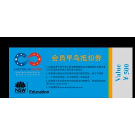 澳大利亚教育部官方插班项目¥500抵扣券